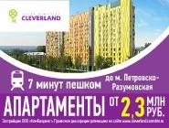 Доступная Москва! От 2,3 млн рублей! Стильный апарт-комплекс Cleverland